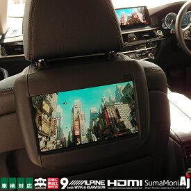 """【車検対応】BMW用 """"本革""""角度調整付きリアモニタースタンド+アルパイン9型モニター(高画質WSVGA・HDMI対応)セットプラン"""