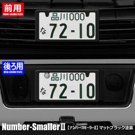 「ナンバースモーラーII」( マットブラック)★ボルト周辺もスッキリカバーする新発想のナンバーフレームです。