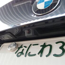 BMW専用バックカメラ(トランクノブ一体型)E90/E60/E84/E70/E71