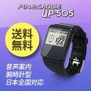 ★大人気★ゴルフナビ ゴルフGPS 腕時計型 ファインキャディ(FineCaddie) UP505<ブラック>【リストバンドセット】