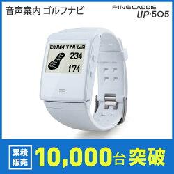 ★大人気★ゴルフナビゴルフGPS腕時計型ファインキャディ(FineCaddie)UP505<ホワイト>【リストバンドセット】