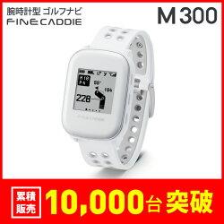 ★2017NEWモデル腕時計型ゴルフナビゴルフGPSファインキャディ(FineCaddie)M300<ホワイト>