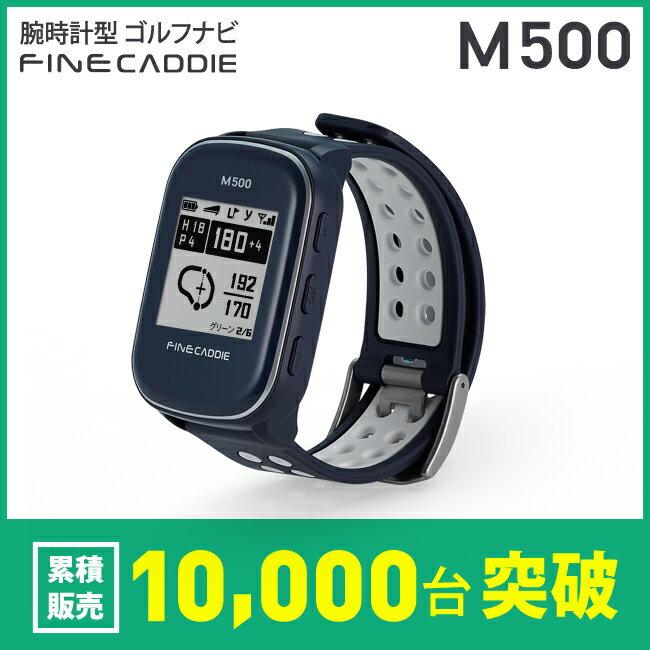 ★2018新モデル 高低差情報案内・ゴルフ場データ自動更新・超軽量38g★ゴルフナビ 腕時計型 ゴルフGPS 距離測定器 ファインキャディ(FineCaddie)M500 <ネイビー>