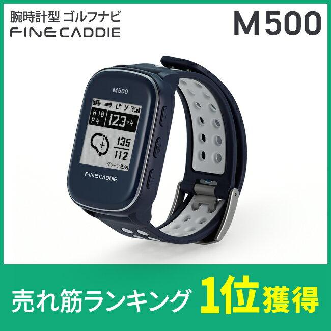 【ランキング1位獲得】ゴルフナビ 腕時計型 ゴルフGPS 距離測定器 高低差案内・ゴルフ場データ自動更新・超軽量38g ファインキャディ(FineCaddie)M500<ネイビー>