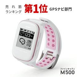 ファインキャディ(FineCaddie)M500<ホワイト&ピンク>