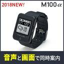 ★2018年モデル★ゴルフナビ ゴルフGPS 腕時計型 距離測定器 ファインキャディ(FineCaddie) M100アルファ<ブラック>…