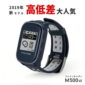 [ポイント10倍]ゴルフナビ・ゴルフGPS・ファインキャディ(FineCaddie)M500アルファ<ネイビー> ゴルフウォッチ 距離測定器 腕時計型 高低差表示 ドッグレッグ対応 みちびき対応 超軽量38g ゴルフ場データ定期更新