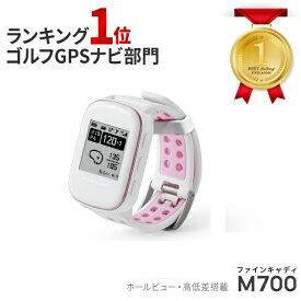 ゴルフナビ・ゴルフGPS・高低差・みちびき・GPS・腕時計型・距離測定器・コースデータ自動更新・超軽量38g ファインキャディ(FineCaddie) M700 (ホワイト)