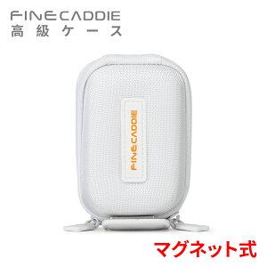 ゴルフレーザー距離計専用高級ケース マグネット式ケース EVAケース(ホワイト)カラビナ付き 送料無料 ファインキャディ 本社直営(FineCaddie) 大きさ(外寸):80 X 120 X 44mm/大きさ(内寸):70 X 105 X 4