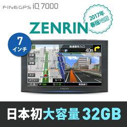 ★2017年春版ゼンリン地図搭載★ポータブルカーナビ大容量32GB7.0型FineGPS(ファインGPS)iQ7000
