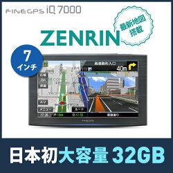 【6月限定セール】★2017年春版ゼンリン地図搭載★ポータブルカーナビPND大容量32GB7インチFineGPS(ファインGPS)iQ7000