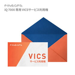 FineGPSiQ7000専用VICSチケット(1年間)