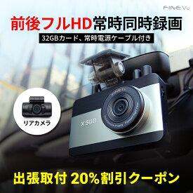 【1万円OFFクーポンあり】ドライブレコーダー・ドラレコ・前後カメラ同時録画・常時衝撃録画・GPS搭載・地デジノイズ対策済・32GBカード付き・常時電源ケーブル付き・IPS液晶パネル採用ファインビューX500 FINEVU・ポイント2倍