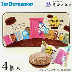 ドラえもん ナボナ ロングライフI'm Draemon ナボナLongLife亀屋万年堂 ブッセ 焼菓子 ソフトカステラ チョコレート クリーム チョコクリーム やわらかい お菓子 ギフト プレゼント 東京 自由が