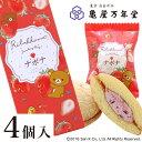 リラックマ × ナボナロングライフ4個入亀屋万年堂 通販限定 コラボレーション リラックマ 土産 おやつ 日持ち お菓子…
