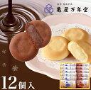 ママンミール 12個入スイートミルク ショコラミルク 東京土産 手土産 お土産 おみやげ ギフト 期間限定 おやつ お菓子…