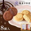 ママンミール 8個入スイートミルク ショコラミルク 東京 お土産 おみやげ プチギフト お菓子 洋菓子 焼き菓子 ギフト …