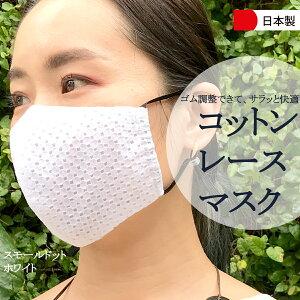 【日本製】コットンレースマスク 洗える 【3色】 マスク レースマスク ゴム調整 布マスク 夏マスク 涼しいマスク 綿マスク 立体マスク フィットマスク 大人用 レディース