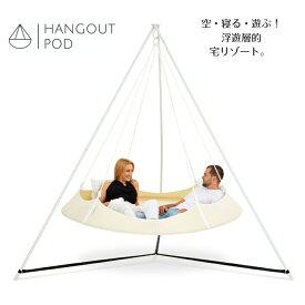 フローティング リラクシング スペース Hangout Pod ハングアウト ポッド・スタンドセット