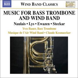 バス・トロンボーンと吹奏楽のための作品集