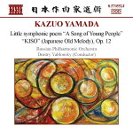 山田一雄(1912-1991):大管弦楽のための小交響楽詩「若者のうたへる歌」(1937)/交響的木曽Op.12(1939)他