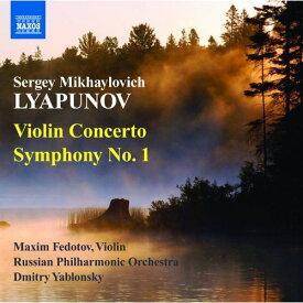 リャプノフ:ヴァイオリン協奏曲・交響曲第1番