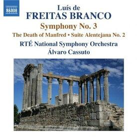 フレイタス・ブランコ:管弦楽作品集 第3集
