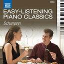 イージーリスニング・ピアノ・クラシック シューマン