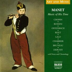 芸術と音楽:マネ - その時代の音楽