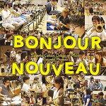 BonjourNouveau!−ボンジュールヌーボー!