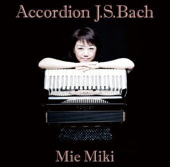 御喜美江 Accordion J.S.Bach - アコーディオン・バッハ -