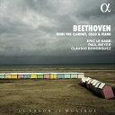 ベートーヴェン:ピアノ、クラリネット、チェロのための三重奏曲集
