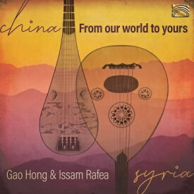 From Our World to Yours/Gao Hong、 Issam Rafea