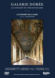 パリの『黄金の間』[DVD]