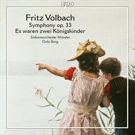 フォルバッハ:管弦楽作品集