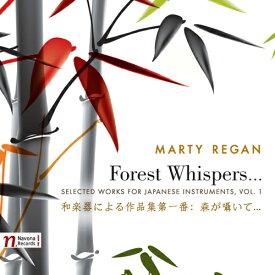 マーティ・リーガン:日本の楽器による作品選集 第1集