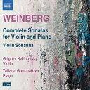 ヴァインベルク:ヴァイオリンとピアノのためのソナタ全集[2枚組]