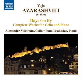 アザラシヴィリ:『過ぎ去りし日々』〜無言歌 チェロとピアノのための作品全集