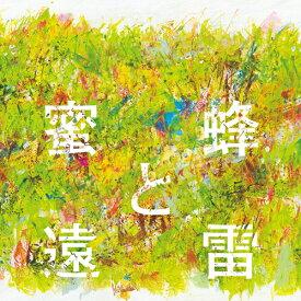 蜜蜂と遠雷 音楽集[CD2枚組]
