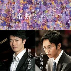 映画「蜜蜂と遠雷」 〜 福間洸太朗 plays 高島明石[UHQCD]