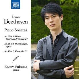 ベートーヴェン:ピアノ・ソナタ第17番、第24番、第32番
