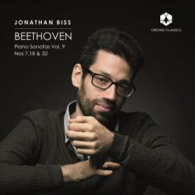 ベートーヴェン:ピアノ・ソナタ全集 第9集
