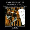 【在庫処分特価!】ハイドン:交響曲第47番、第62番、第75番 ジークハルト&シュトゥットガルト室内管