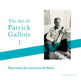 パトリック・ガロワの芸術・1 パリ音楽院卒業試験曲集