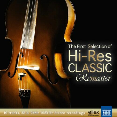 ハイレゾクラシック the First Selection(eilex HD Remaster version, 192kHz/32bit & 192kHz/24bit)[Wav/Flacファイル収録DVD-R]