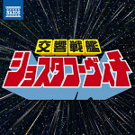 交響戦艦ショスタコーヴィチ〜ヒーロー風クラシック名曲集