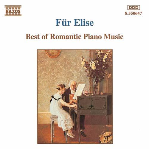 エリーゼのために - ロマンティック・ピアノ名曲集