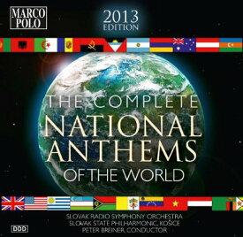 世界の国歌2013年完全版