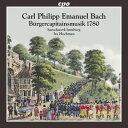 ハンブルクの市民隊長のための音楽 1780年 〜C.P.E.バッハ:オラトリオとセレナード集