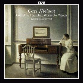 カール・ニルセン:管楽のための室内楽曲全集